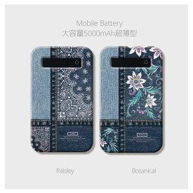 モバイルバッテリー 充電器 iPhone Galaxy Xperia AQUOS ARROWS スマートフォン iPad 高速充電 軽量 デニム ペイズリー ボタニカル paisley botanical denim かっこいい
