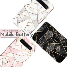 モバイルバッテリー 充電器 iPhone Galaxy Xperia AQUOS ARROWS スマートフォン iPad 高速充電 軽量 メンズ モザイク大理石 mosaic marble 可愛い ジオメトリック おとなかわいい