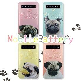 モバイルバッテリー 充電器 iPhone Galaxy Xperia AQUOS ARROWS スマートフォン iPad 高速充電 軽量 メンズ パグ 犬 pug ぶさかわ パグ好きにお勧め 可愛い おとなかわいい