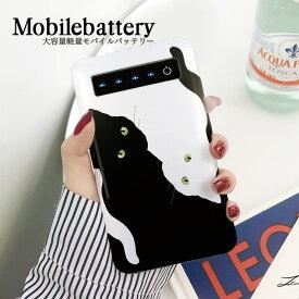 モバイルバッテリー 充電器 iPhone Galaxy Xperia AQUOS ARROWS スマートフォン iPad 高速充電 軽量 メンズ パグバーガー 黒猫 白猫 バイカラー blackcat whitecat cat 猫 ねこ ネコ 可愛い おとなかわいい