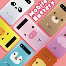 モバイルバッテリー 充電器 iPhone Galaxy Xperia AQUOS ARROWS スマートフォン iPad 高速充電 軽量 アニマル ぶた くま ペンギン カバ キツネ パンダ さる サル animal ビッグフェイス かわいい 大人可愛い