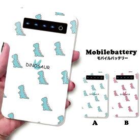 モバイルバッテリー 充電器 iPhone Galaxy Xperia AQUOS ARROWS スマートフォン iPad 高速充電 軽量 おしゃれ おしゃれ 恐竜 ダイナソ 総柄 DiNOSAUR 可愛い ポップ