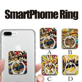 スマホリング リングホルダー バンカーリング 落下防止 スマホスタンド iPhone Xperia Galaxy AQUOS ARROWS 全機種対応 おそろ 仲良し ペア かっこいい おしゃれ アメコミ 吹き出し コミック 文字