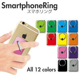 スマホリング リングホルダー バンカーリング 落下防止 スマホスタンド iPhone Xperia Galaxy AQUOS ARROWS 全機種対応 ペア おそろ カップル 12色 ベーシック シンプル 色鉛筆 かわいい おしゃれ おもしろ 流行 人気 売れ筋
