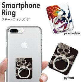 スマホリング リングホルダー バンカーリング 落下防止 スマホスタンド iPhone Xperia Galaxy AQUOS ARROWS 全機種対応 ペア おそろ カップル スカル 髑髏 蛇柄 メンズ おしゃれ おもしろ かっこいい ロゴ 流行 人気 売れ筋