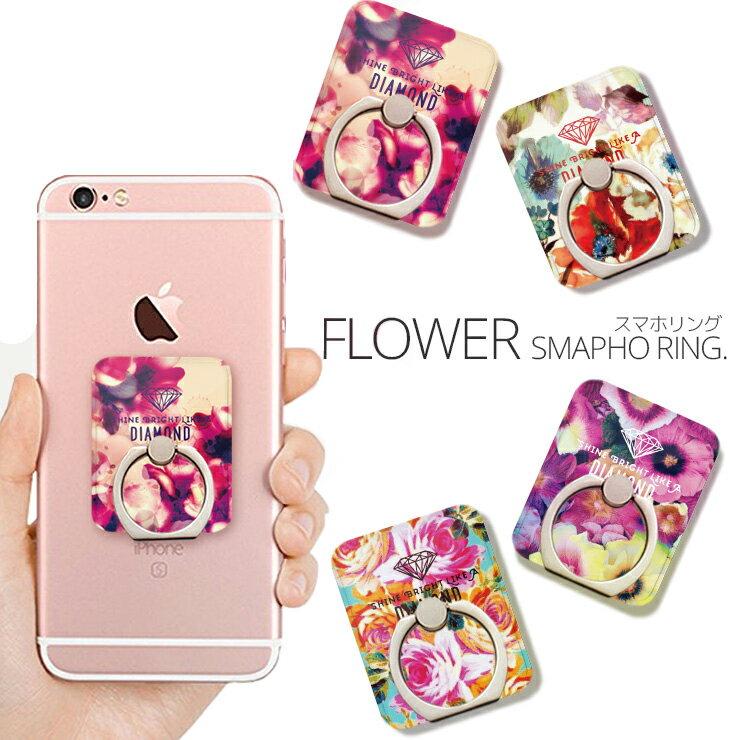 スマホリング リングホルダー バンカーリング 落下防止 スマホスタンド iPhone Xperia Galaxy AQUOS ARROWS 全機種対応 仲良し ペア ぼかし花柄 diamond flour ファッション おとなかわいい かわいい おしゃれ おもしろ 流行 人気 売れ筋