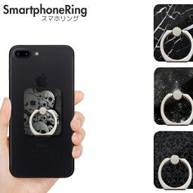 スマホリング リングホルダー バンカーリング 落下防止 スマホスタンド iPhone Xperia Galaxy AQUOS ARROWS 全機種対応 ペア おそろ メンズ 黒 black ドクロ ダマスク 大理石 宇宙柄 髑髏 デザイン おしゃれ かっこいい 流行 人気 売れ筋