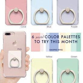 スマホリング リングホルダー バンカーリング 落下防止 スマホスタンド iPhone Xperia Galaxy AQUOS ARROWS 全機種対応 ペア おそろ 仲良し ペールカラー パステル pastel 流行 人気 売れ筋 マカロンみたいに可愛いカラーでシンプルだけどちゃんと可愛いを演出します!