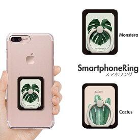 スマホリング リングホルダー バンカーリング 落下防止 スマホスタンド iPhone Xperia Galaxy AQUOS ARROWS 全機種対応 おそろ 仲良し ペア メンズ おとなかわいい ボタニカル サボテンモンステラ ブラックパイピングがクールなスマホリングです