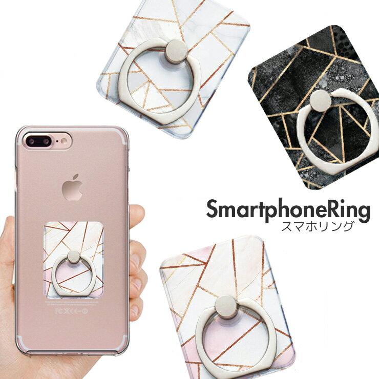 スマホリング リングホルダー バンカーリング 落下防止 スマホスタンド iPhone Xperia Galaxy AQUOS ARROWS 全機種対応 おそろ 仲良し ペア メンズ 幾何学 ジオメトリック marble マーブル 大理石 かっこいい
