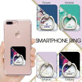 スマホリング リングホルダー バンカーリング 落下防止 スマホスタンド iPhone Xperia Galaxy AQUOS ARROWS 全機種対応 おそろ 仲良し ペア カラーパレット 宇宙柄 マーブル 大理石 花 モザイク mosaic marble galaxy 可愛い おとなかわいい