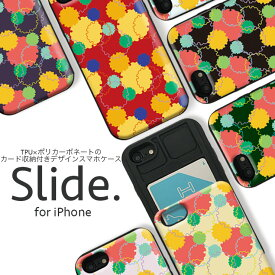 iPhoneSE 第2世代 SE2 iPhone11 Pro Max iPhoneXs XR iPhone8 7 plus 6/6s GalaxyS9 ケース ICカード 収納 背面 スライド収納 耐衝撃 おしゃれ 可愛い 雪輪文様 花柄 和風 選べる10デザイン!