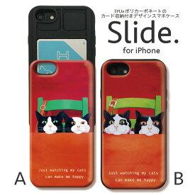 iPhoneSE 第2世代 SE2 iPhone11 Pro Max iPhoneXs XR iPhone8 7 plus 6/6s GalaxyS9 ケース ICカード 背面 スライド収納 耐衝撃 おしゃれ かわいい ケース スマホケース ペア カップル 餌を待つ猫 ねこ cat ぶち ハチワレ 可愛い 大人