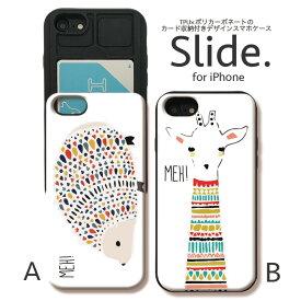 iPhoneSE 第2世代 SE2 iPhone11 Pro Max iPhoneXs XR iPhone8 7 plus 6/6s GalaxyS9 ケース ICカード 背面 スライド収納 耐衝撃 おしゃれ かわいい ケース スマホケース 北欧 テキスタイル きりん はりねずみ ハリネズミ MEH! 可愛い おとな