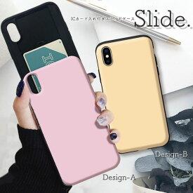 iPhoneSE 第2世代 SE2 iPhone11 Pro Max iPhoneXs XR iPhone8 7 plus 6/6s GalaxyS9 ケース ICカード 背面 スライド収納 耐衝撃 おしゃれ かわいい スマホケース メンズ 春カラー spring スプリング スモーク パステル シンプル