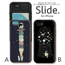 iPhoneX iPhone8ケース iPhone7 iPhone7 plus iPhone6s/6 GalaxyS9 ケース ICカード 背面 スライド収納 耐衝撃 おしゃれ かわいい ケース スマホケース メンズ 宇宙飛行士 宇宙 アイスクリーム 惑星 おもしろ ユニーク