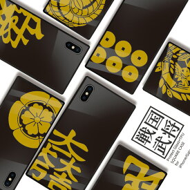 iPhone 11 ケース 強化ガラス スクエアケース iPhone XR XS MAX iPhone8 8Plus iPhone7 7Plus galaxy 戦国武将 軍旗 家紋 兜 直江兼続 黒田官兵衛 石田三成 上杉謙信 真田幸村 選べる10デザイン
