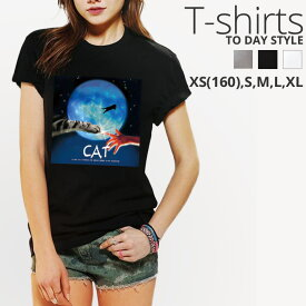 Tシャツ レディース メンズ Uネック クルーネック 丸首 綿 半袖 カットソー cat 猫 空飛ぶ猫 シルエット 壮大 ユニーク おもしろ 大人かわいい オシャレ かっこいい おとなかわいい ロゴ ポイント ペア カップル おそろ リンクコーデ