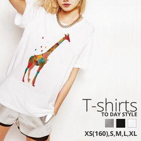 Tシャツ レディース メンズ Uネック クルーネック 丸首 綿 半袖 カットソー おもしろ 大人かわいい オシャレ かっこいい おとなかわいい きりん キリン ジラフ GIRAFFE animel アニマル 水彩 モザイク