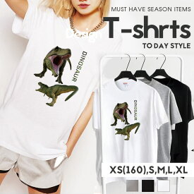 Tシャツ レディース メンズ Uネック クルーネック 丸首 綿 半袖 カットソー 恐竜 ダイナソー dinosaur かっこいい リアル ペア カップル おそろ リンクコーデ