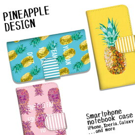 iPhone11 Pro Max iPhone XR ケース iPhoneX/XS MAX iPhone 8 Plus 7 SE Xperia Huawei galaxy 手帳型 スマホケース 夏 summer 南国 フルーツ パイナップル パイン pine 個性的 かわいい