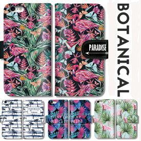 iPhone11 Pro Max iPhone XR ケース iPhoneX/XS MAX iPhone 8 Plus 7 SE Xperia Huawei galaxy 手帳型 スマホケース メンズ ボタニカル パイナップル パームツリー フラミンゴ paradise botanical pineapple palmtree flamingo