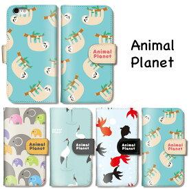 iPhone11 Pro Max iPhone XR ケース iPhoneX/XS MAX iPhone 8 Plus 7 SE Xperia Huawei galaxy 手帳型 スマホケース アニマルプラネット なまけもの ナマケモノ 象 ゾウ つる 鶴 金魚 きんぎょ 動物 animal planet flamingo