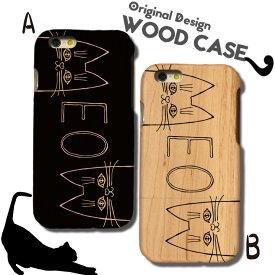 iPhone11 Pro Max iPhoneXs/X iPhone8 Plus 7 iPhoneSE 6s xperiaZ5 木製 ケース スマホ wood おしゃれ ウッドケース 猫 ねこ ネコ cat イラスト meow ニャー 鳴き声 天然木だから1点1点違う、あなただけのウッドケース