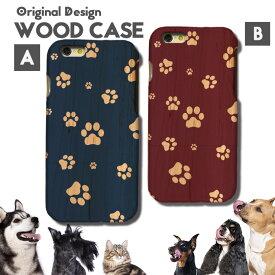 iPhoneX iPhone8 Plus iPhone7 Plus SE iPhone6s Plus xperiaZ5 木製 ケース スマホケース wood case おしゃれ ウッドケース dog 犬 肉球 動物 アニマル pad 足跡 かわいい 天然木だから1点1点違う、あなただけのウッドケース