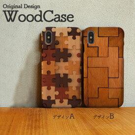 iPhoneX iPhone8 Plus iPhone7 Plus SE iPhone6s Plus xperiaZ5 木製 ケース スマホケース wood case おしゃれ ウッドケース パズル ピース 木製ハードケースでナチュラルな気のぬくもりが感じられる特別な1点です