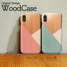 iPhoneX iPhone8 Plus iPhone7 Plus SE iPhone6s Plus xperiaZ5 木製 ケース スマホケース wood case おしゃれ ウッドケース pastel パステル 可愛い 天然木だから1点1点違う、あなただけのウッドケース