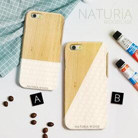 iPhoneX iPhone8 Plus iPhone7 Plus SE iPhone6s Plus xperiaZ5 木製 ケース スマホケース wood case おしゃれ ウッドケース バイカラー ドット 水玉 NATURiA 可愛い 天然木だから1点1点違う、あなただけのウッドケース