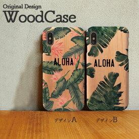 iPhoneX iPhone8 Plus iPhone7 Plus SE iPhone6s Plus xperiaZ5 木製 ケース スマホケース wood case おしゃれ ウッドケース ボタニカル botanical aloha 植物 天然木だから1点1点違う、あなただけのウッドケース