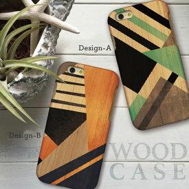iPhoneX iPhone8 Plus iPhone7 Plus SE iPhone6s Plus xperiaZ5 木製 ケース スマホケース wood case おしゃれ ウッドケース 幾何学 かっこいい 天然木だから1点1点違う、あなただけのウッドケース