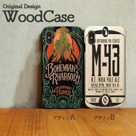 iPhoneX iPhone8 Plus iPhone7 Plus SE iPhone6s Plus xperiaZ5 木製 ケース スマホケース wood case おしゃれ ウッドケース ビール レトロ ボヘミアンラプソディ M-43 beer 天然木だから1点1点違う、あなただけのウッドケース