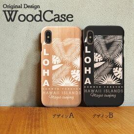 iPhoneX iPhone8 Plus iPhone7 Plus SE iPhone6s Plus xperiaZ5 木製 ケース スマホケース wood case おしゃれ ウッドケース ハワイ hawaii palmtree パームツリー 天然木だから1点1点違う、あなただけのウッドケース