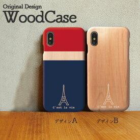 c3f30d56c1 iPhoneX iPhone8 Plus iPhone7 Plus SE iPhone6s Plus xperiaZ5 木製 ケース スマホケース  wood case おしゃれ ウッドケース トリコロール エッフェル塔 paris パリ ...