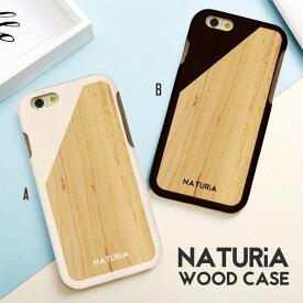 iPhoneX iPhone8 Plus iPhone7 Plus SE iPhone6s Plus xperiaZ5 木製 ケース スマホケース wood case おしゃれ ウッドケース ナチュリア NATURiA シンプル 天然木だから1点1点違う、あなただけのウッドケース