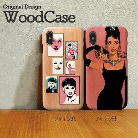 iPhoneX iPhone8 Plus iPhone7 Plus SE iPhone6s Plus xperiaZ5 木製 ケース スマホケース wood case おしゃれ ウッドケース 和柄 Audrey Hepburn オードリー ヘップバーン レトロ おとなかわいい 天然木だから1点1点違う、あなただけのウッドケース