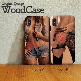 iPhoneX iPhone8 Plus iPhone7 Plus SE iPhone6s Plus xperiaZ5 木製 ケース スマホケース wood case おしゃれ ウッドケース sexy girl fuck it denim かっこいい 天然木だから1点1点違う、あなただけのウッドケース