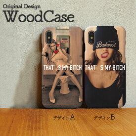 iPhoneX iPhone8 Plus iPhone7 Plus SE iPhone6s Plus xperiaZ5 木製 ケース スマホケース wood case おしゃれ ウッドケース bad girl bitch photo かっこいい 天然木だから1点1点違う、あなただけのウッドケース