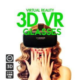 VRゴーグル iPhone vr Xperia Galaxy VRヘッドセット 各種スマートフォン 3.5-6.0インチ対応 VR SHINECON バーチャルリアリティ 3D映像効果 3Dメガネ