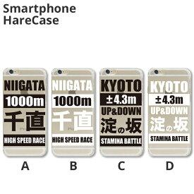 iPhone12 ケース 12Pro Max mini SE 2 第2世代 iPhone11 iPhone XR XS MAX iPhone 8 7 Plus Xperia Huawei galaxy ハード スマホケース おしゃれ 競馬 競馬グッズ 新潟 阪神 淀の坂