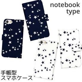 iPhone11 Pro Max iPhone XR ケース iPhoneX/XS MAX iPhone 8 Plus 7 SE Xperia Huawei galaxy 手帳型 スマホケース おしゃれ お星さま 星柄 宇宙 夜空 シンプルでかわいい
