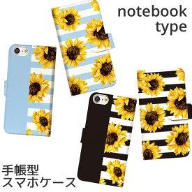 iPhone11 Pro Max iPhone XR ケース iPhoneX/XS MAX iPhone 8 Plus 7 SE Xperia Huawei galaxy 手帳型 スマホケース おしゃれ flower 花柄 ボーダー ひまわり シーズン おとなかわいい