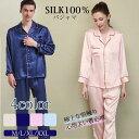 パジャマ シルク100% レディース 19匁 絹 シルクパジャマ 女性 長袖 前開き 冷感 ナイトウエア ルームウエア ピンク …