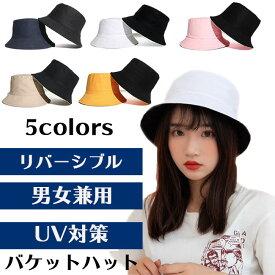 UVカット 帽子 両面用 バケットハット 人気 折りたたみ 帽子 コットンハット 日焼け防止キャップ メンズ レディーズ 可愛い メール便 送料無料