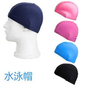 水泳帽 プール スイムキャップ 水着素材 スイミングキャップ シンプル 無地 水泳 帽子 キャップ キャプ フィットネス 大人 子供 キッズ 大人用 子供用 レディース メンズ キッズ メール便 送料無料
