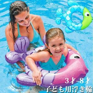浮き輪 浮輪 ビーチ プール かわいい 浮き輪 子供用 キッズ プールフロート ボート 海 ビーチ リゾート おしゃれ メール便 動物 魚 送料無料