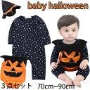 ハロウィン 仮装 衣装 子供 ベビー キッズ 子供服 ジャックオーランタン かぼちゃ 3点セット baby halloween カボチャ…